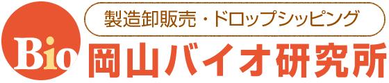 株式会社 岡山バイオ研究所